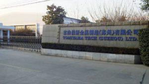 富山技研金属製造(蘇州)有限公司